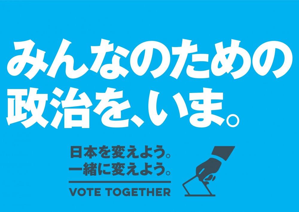 vote_placard_blue_Y-001