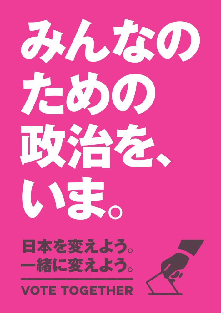 vote_placard_pink_T-001