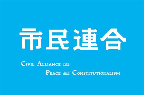 「共謀罪」法案の廃案をめざす市民連合の声明