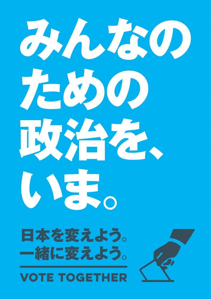 vote_placard_blue_T-001