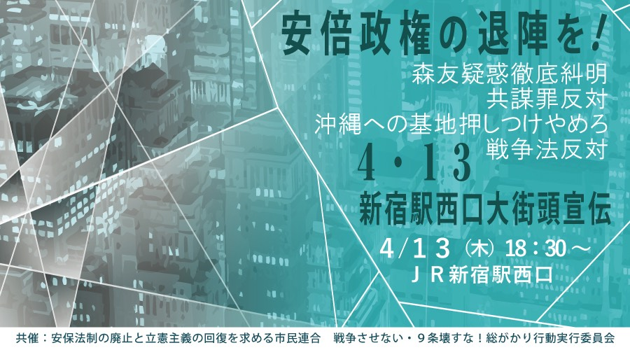 4.13市民と野党の新宿大街宣